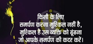 Beautiful Life Quotes Whatsapp Dp In Hindi Pictures Wallpaper Pics Photo HD Download