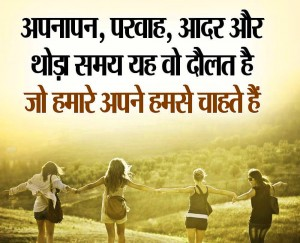 Hindi Meaningful Suvichar Motivational Quotes Photo Pics Images Free HD