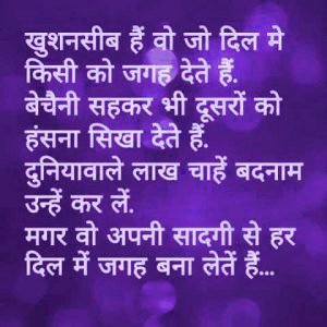 love hindi status images Wallpaper Pics Free Download