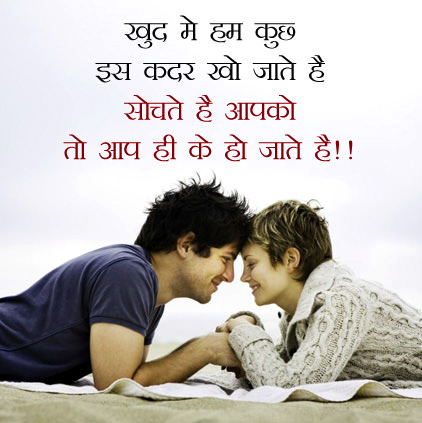 love hindi status images Wallpaper Pics Download