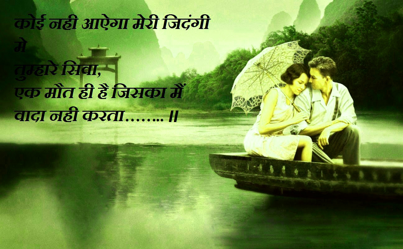 love hindi status images Wallpaper Pictures Download
