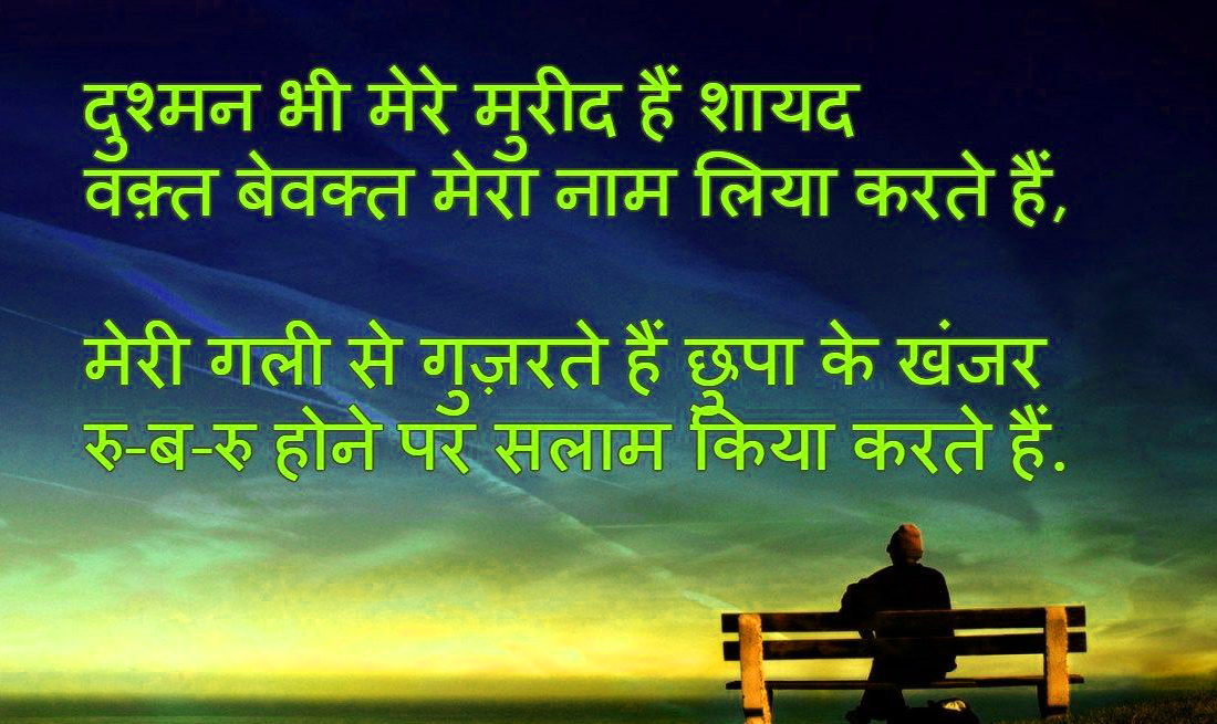 love hindi status images Wallpaper pics Download for Whatsapp