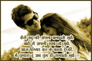 Hindi Love Shayari Images Wallpaper Photo Pictures Free HD Download