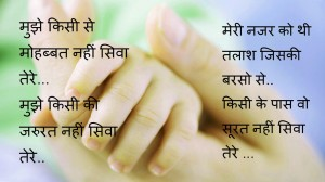 Hindi Love Shayari Images Photo Wallpaper HD Download