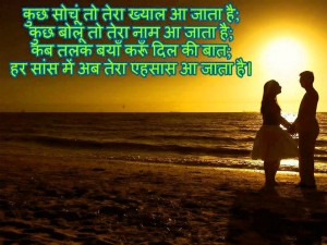 Hindi Love Shayari Wallpaper Pictures Images Download