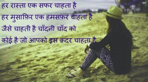 Hindi Love Shayari Photo Wallpaper Pictures Download For Whatsapp