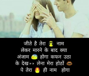 Hindi Love Shayari Pictures Images Photo Free Download