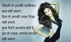 Hindi Love Shayari Photo Wallpaper Free Download