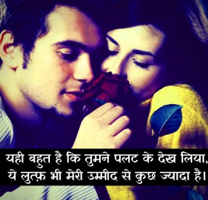 Hindi Love Shayari Pictures Images Photo Wallpaper For Mobile