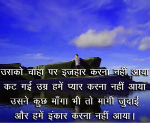 Hindi Love Shayari Wallpaper Photo Images Download