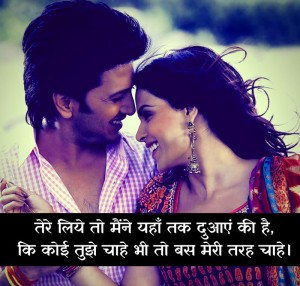 Hindi Love Shayari Pictures Photo Wallpaper Download