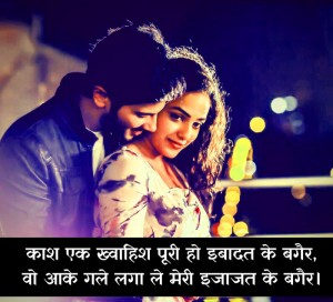 Hindi Love Shayari Pictures Photo Wallpaper Download For Whatsapp