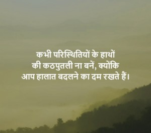 Hindi Meaningful Suvichar Motivational Quotes Photo Pics Images Wallpaper Pictures HD Download