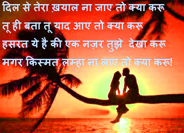 उर्दू शायरी Best Hindi Shayari Photo Pictures Wallpaper Free HD