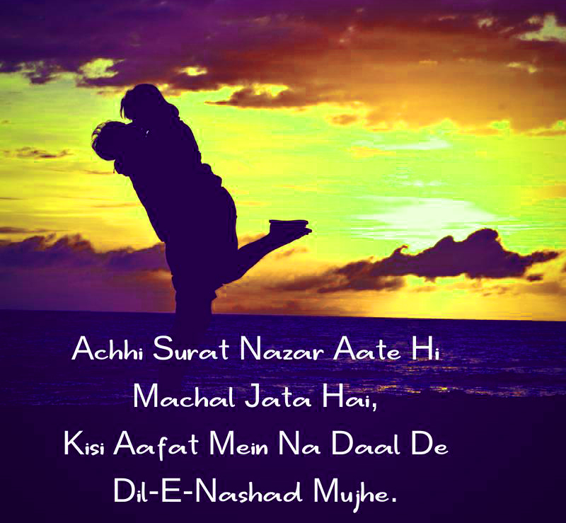 उर्दू शायरी Best Hindi Shayari Wallpaper Pictures Images Free Download