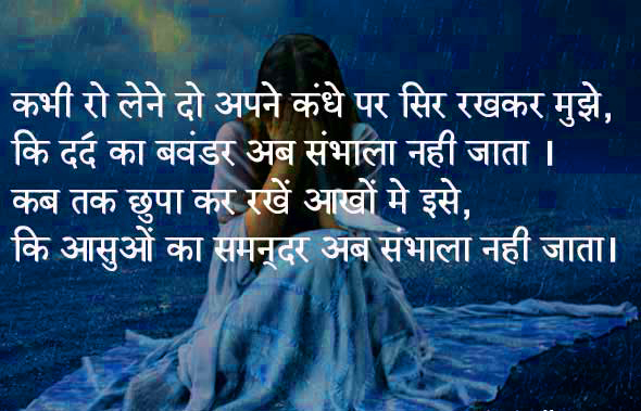 उर्दू शायरी Best Hindi Shayari Images Wallpaper Photo HD