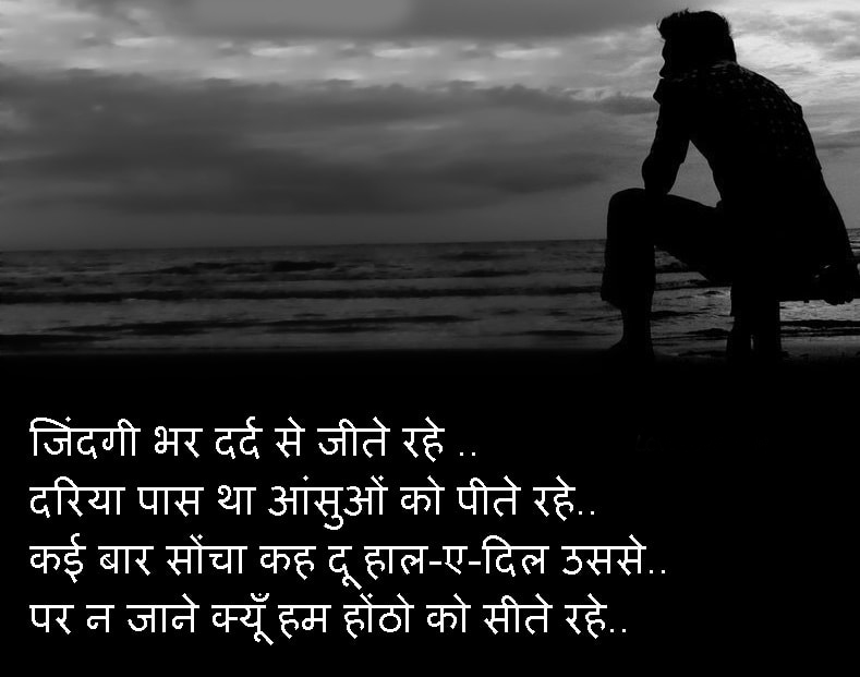 उर्दू शायरी Best Hindi Shayari Photo Pictures Images Free HD Download