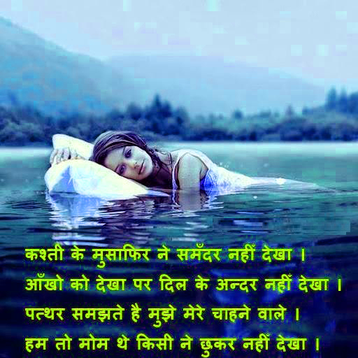 उर्दू शायरी Best Hindi Shayari Photo Pictures Images For Whatsapp