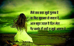 उर्दू शायरी Best Hindi Shayari Images Wallpaper Photo HD Download
