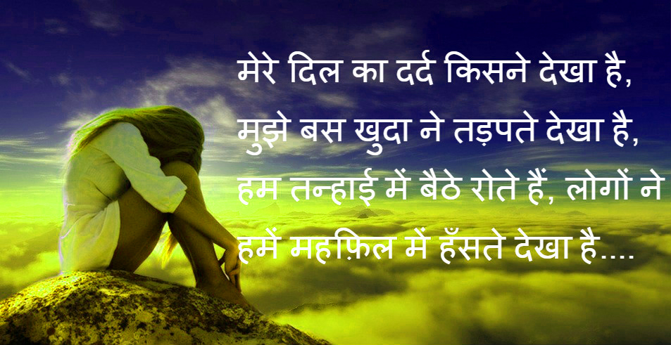 उर्दू शायरी Best Hindi Shayari Images Wallpaper Photo Free HD