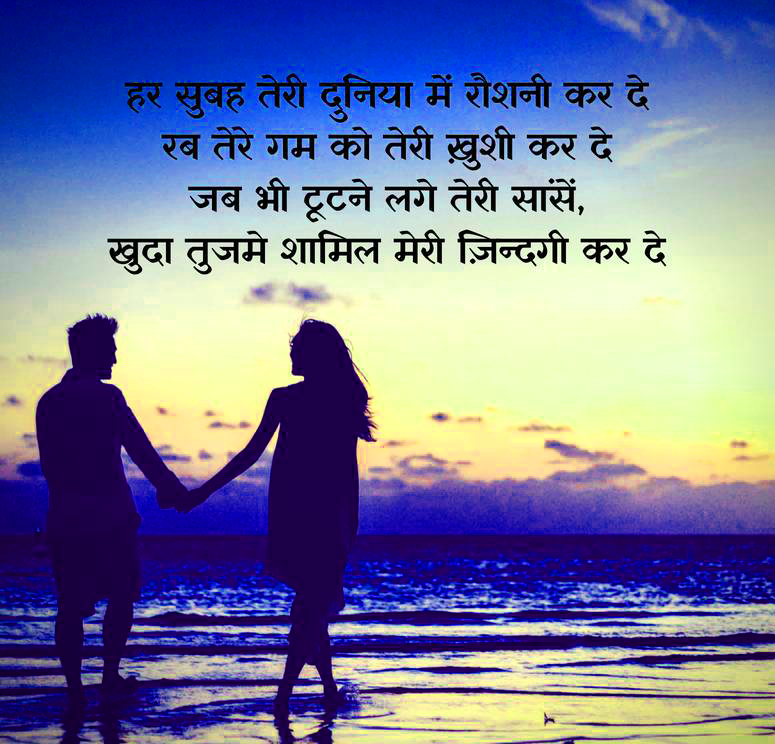 उर्दू शायरी Best Hindi Shayari Images Wallpaper Pictures Free HD