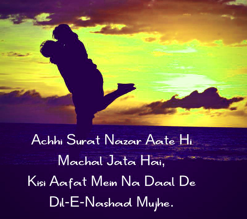 उर्दू शायरी Best Hindi Shayari Images Wallpaper Photo Download