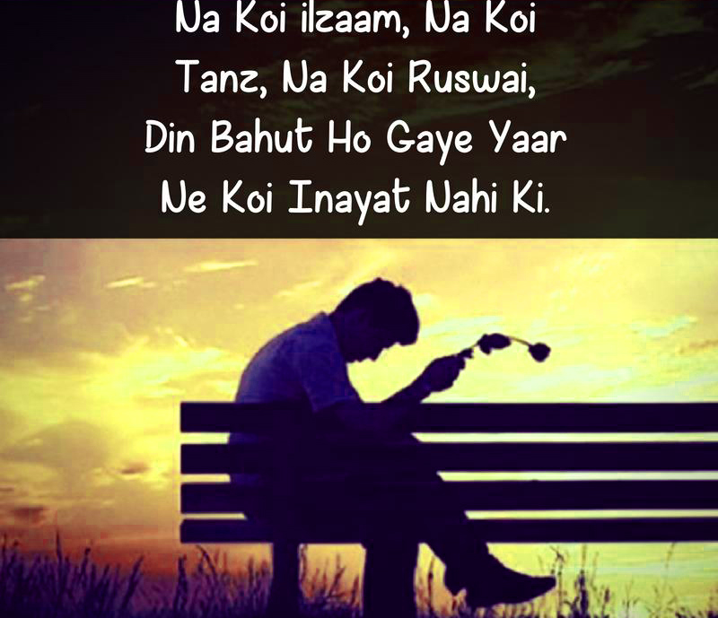 उर्दू शायरी Best Hindi Shayari Images Wallpaper Photo For Whatsapp