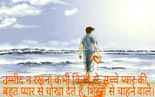 उर्दू शायरी Best Hindi Shayari Images Wallpaper Pictures Free Download