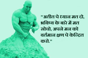 Hindi Meaningful Suvichar Motivational Quotes Photo Pics Images Wallpaper HD For Whatsapp