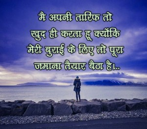 Hindi Meaningful Suvichar Motivational Quotes Photo Pics Images Wallpaper HD