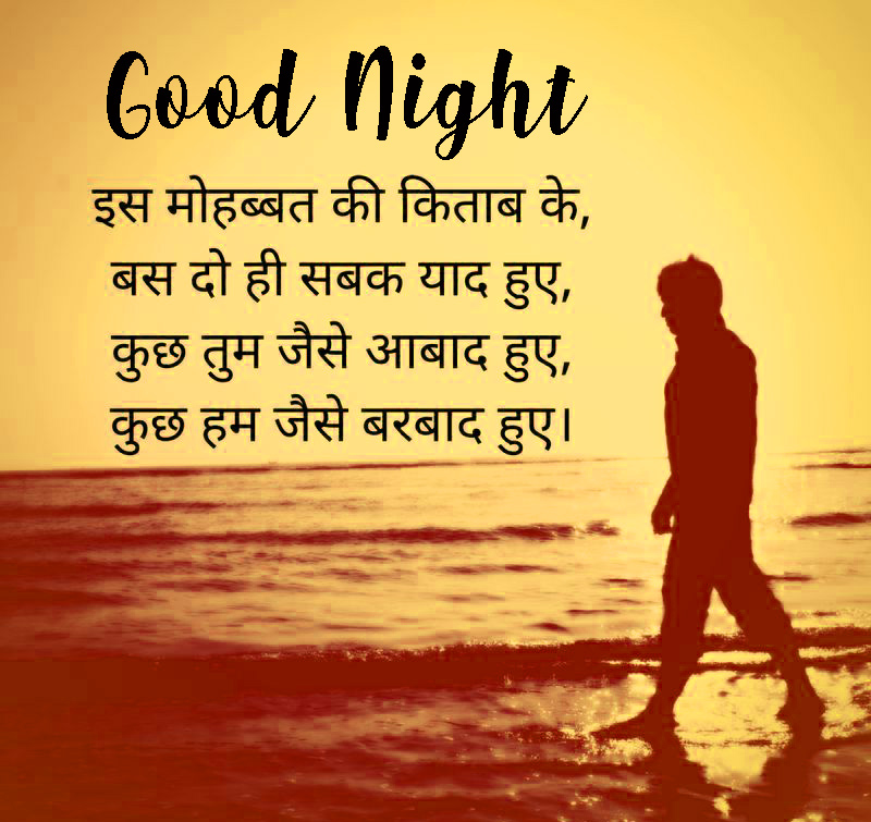 Hindi English Love Sad Romantic shayari good night images Photo pictures Pics Free HD Download