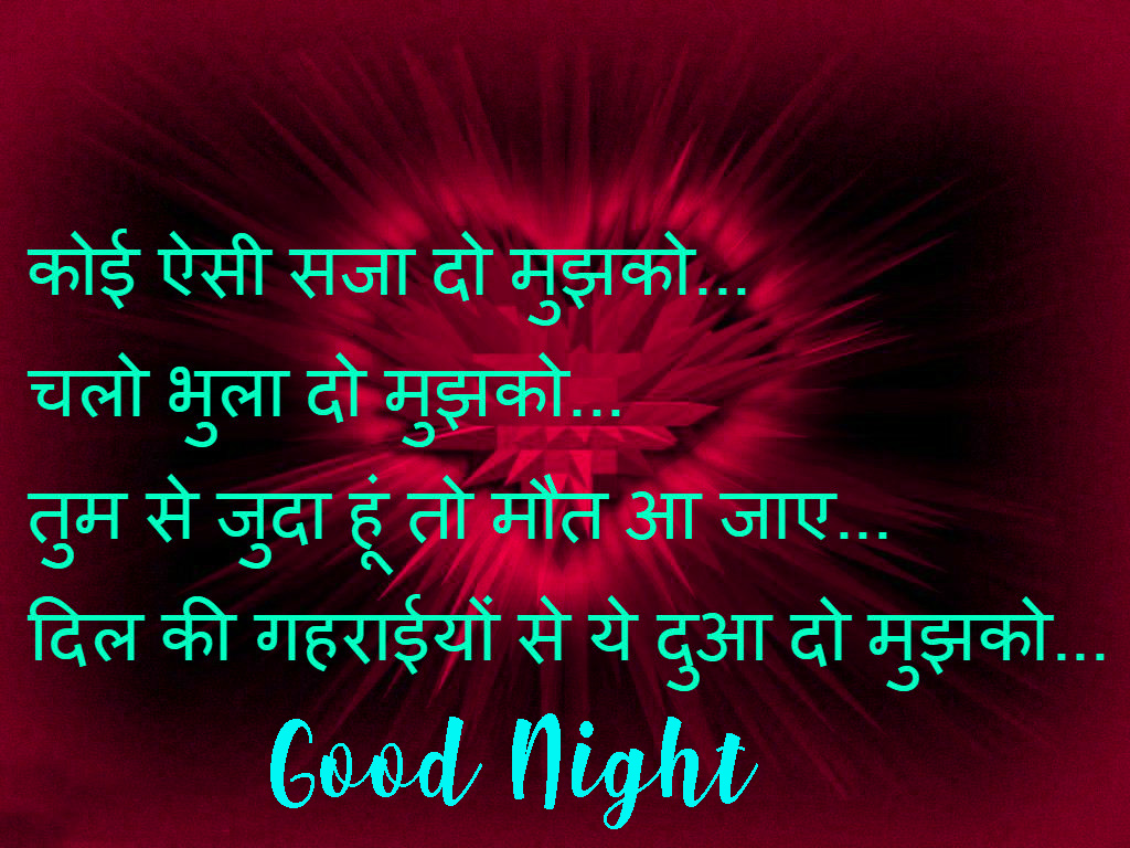 Hindi English Love Sad Romantic shayari good night images Photo pictures Pics HD Download