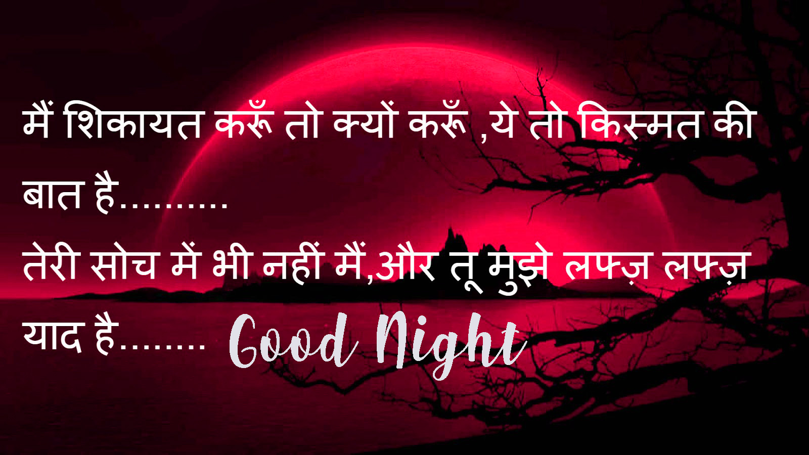 35Hindi English Love Sad Romantic shayari good night images Photo pictures Pics HD
