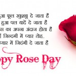 Happy Rose Day Images Pics HD Download 2019 – 200+ हैप्पी रोज डे इमेजेज