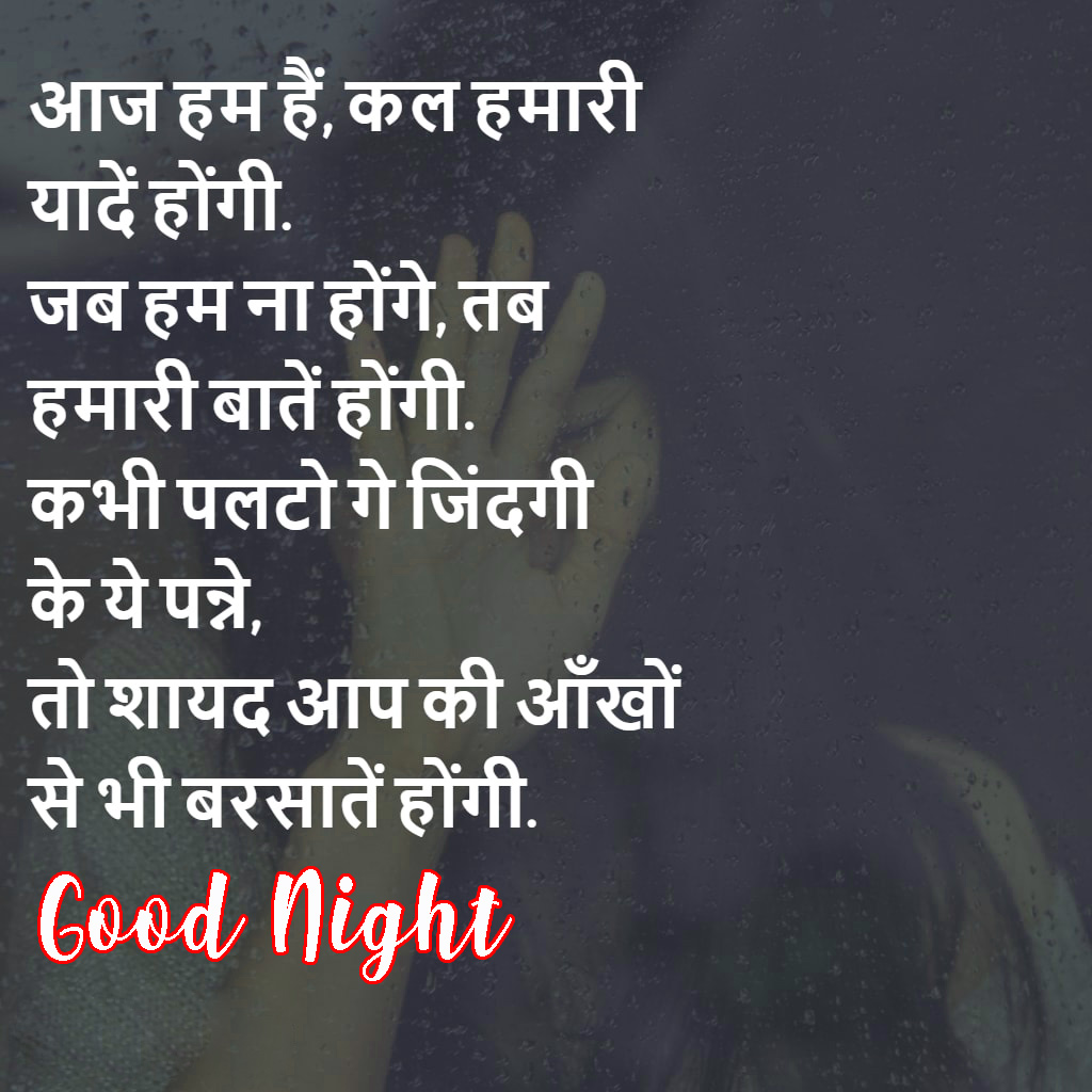 Hindi English Love Sad Romantic shayari good night images Photo pictures Pics HD