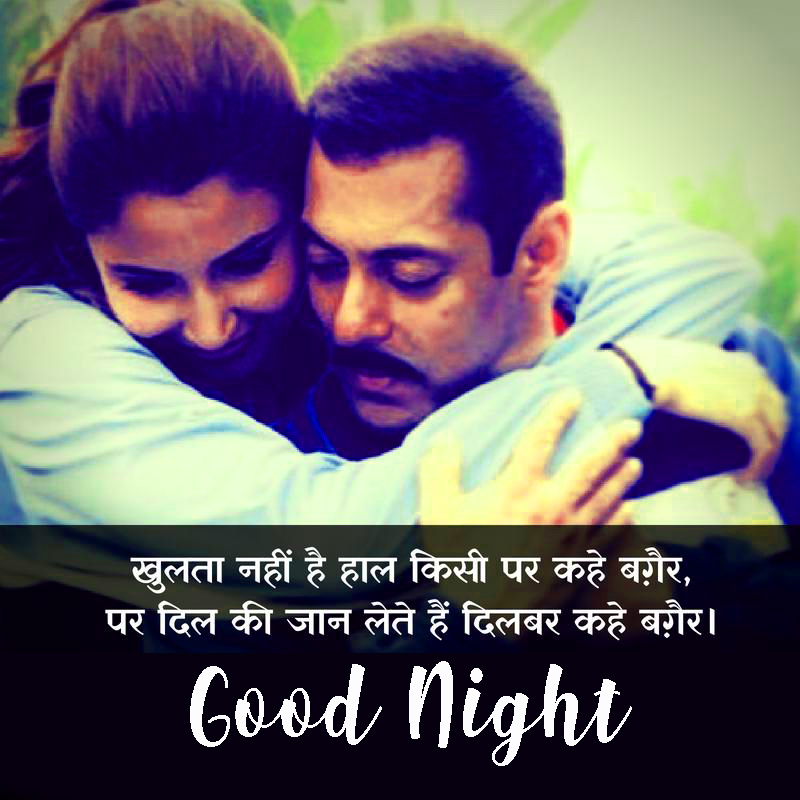 Hindi English Love Sad Romantic shayari good night images Photo pictures Pics Download