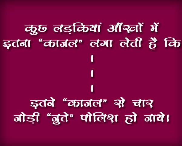 Boy Girl jokes In Hindi Images Pictures Photo Download Boy Girl jokes Images (4)
