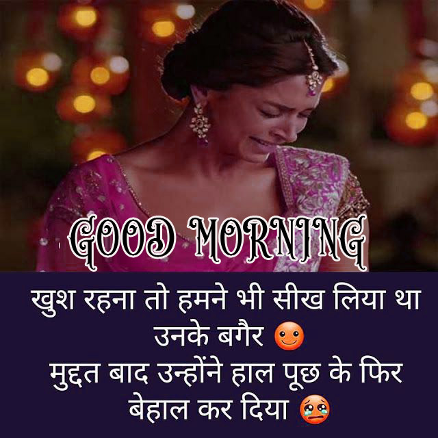 Romantic Lover Best good morning shayari with images Photo Pictures for facebook  Images Photo pics Download