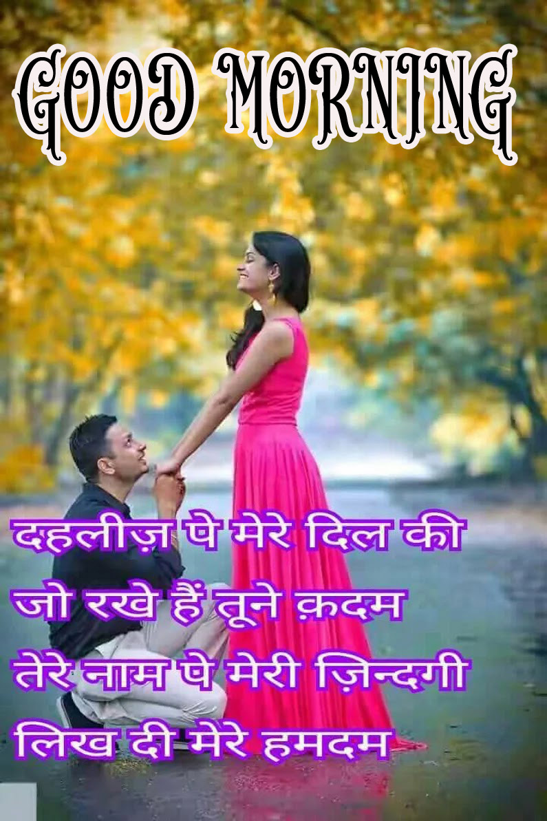 Romantic Lover Best good morning shayari with images Photo Pictures Free HD