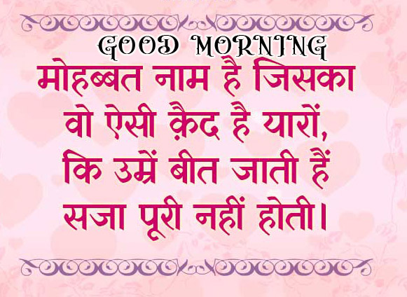 Romantic Lover Best good morning shayari with images Photo Pictures HD
