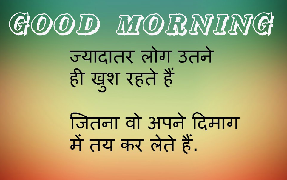 Gujarati Good Morning Images Wallpaper Photo Pictures Pics Download