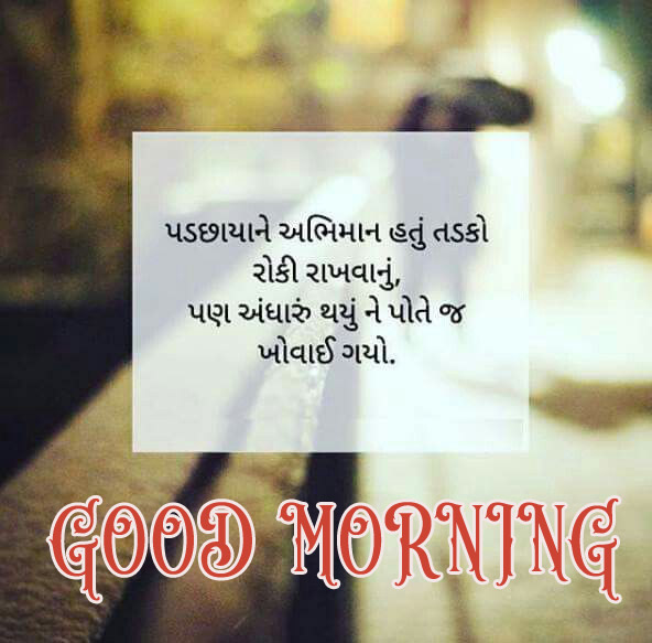 GUJARATI GOOD MORNING IMAGES (89)Gujarati Good Morning Images Wallpaper Photo Pictures Pics Download