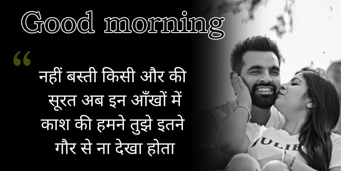 Good Morning Images With Quotes For Him In Hindi & English Photo Pics Free HD