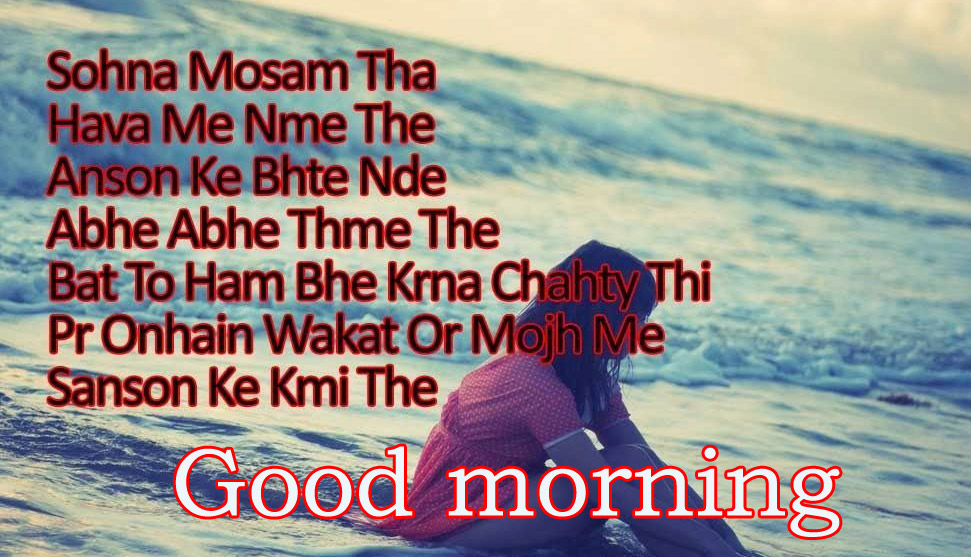 Good Morning Images With Quotes For Him In Hindi & English Photo Pics Free Download