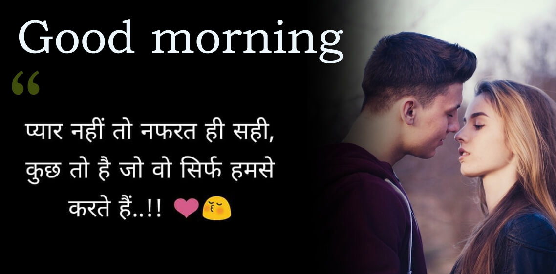 Good Morning Images With Quotes For Him In Hindi & English Photo Pictures Download For Facebook