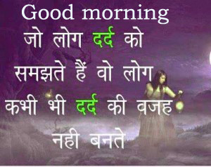 Good Morning Images With Quotes For Him In Hindi & English Photo Pictures Free H