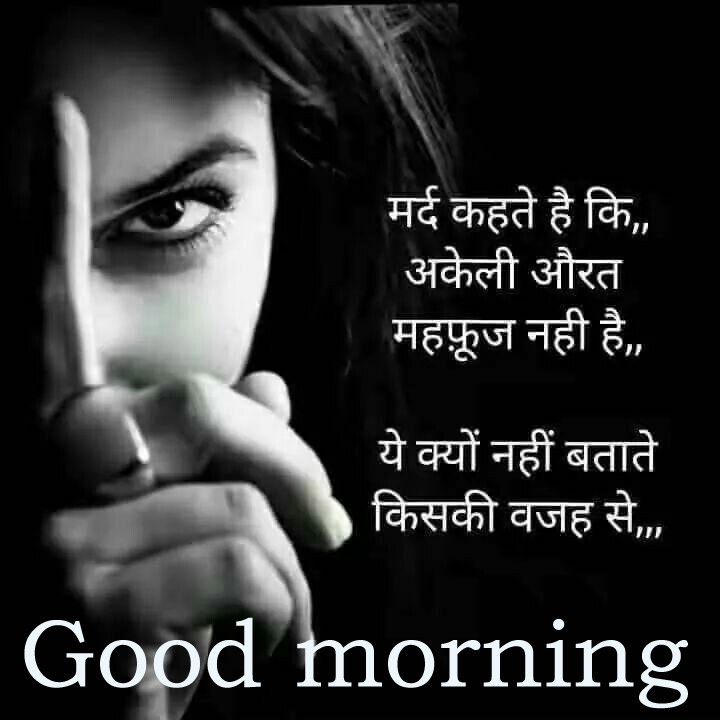 Good Morning Images With Quotes For Him In Hindi & English Photo Pictures Free Download