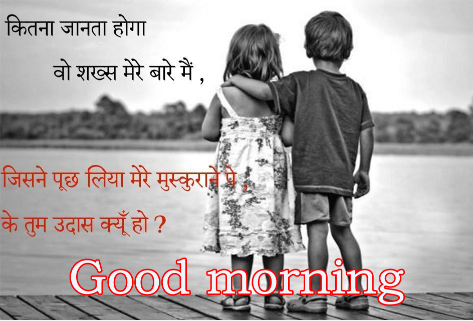 Good Morning Images With Quotes For Him In Hindi & English Photo Pictures Free HD