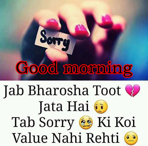 Good Morning Images With Quotes For Him In Hindi & English Photo Pics Download