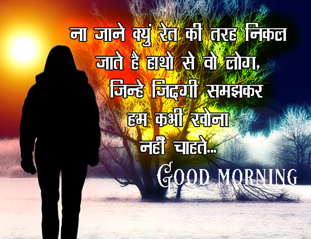 Good Morning Images With Quotes For Him In Hindi & English Photo Pictures HD Download